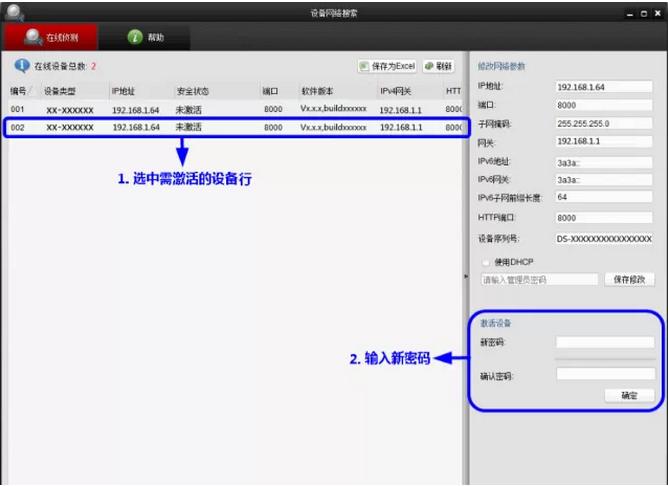 lz1app荔枝视频海康威视摄像头通过SADP激活