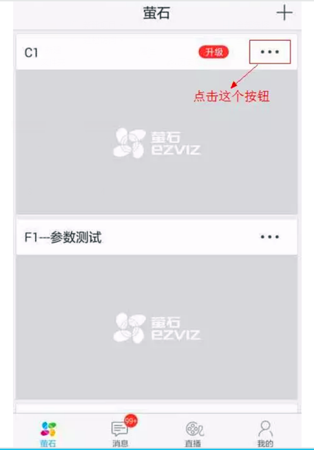 """柠檬视频app 无限观看萤石云提示""""【设备】已添加""""解决方法步骤1"""