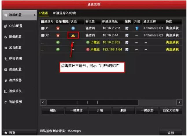 香蕉视频app入口为什么添加摄像机时提示被锁定?