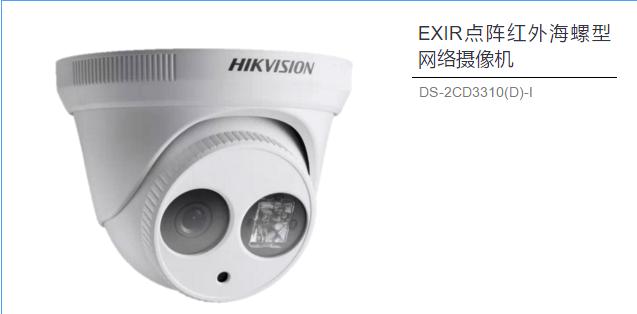 香蕉频蕉appEXIR点阵红外海螺型网络摄像机 DS-2CD3310(D)-I