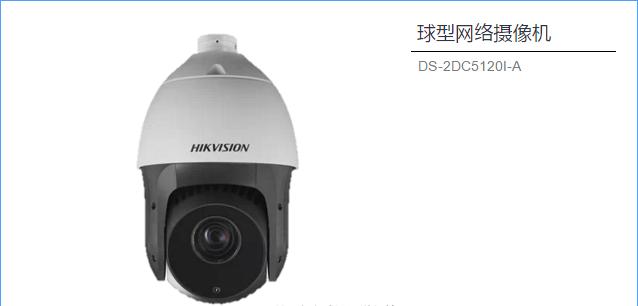 香蕉频蕉app球型网络摄像机 DS-2DC5120I-A