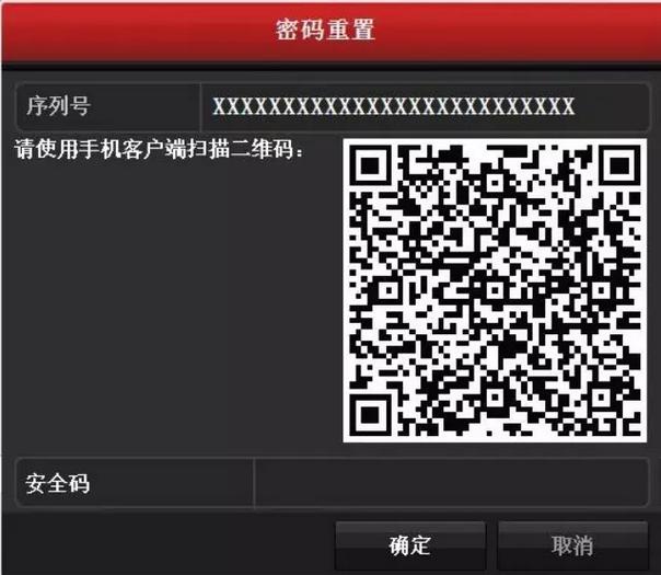密码重置界面